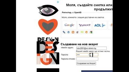 как се прави лого без програми