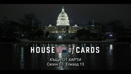 House of Cards S03e13 Chapter 39
