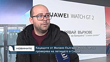 Кацащите от Милано българи: Никой не ни проверява на летището в София