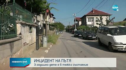 Шофьор блъсна 3-годишно дете пред дома му и избяга