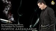 2013- Giorgos Daskalakis - To Tsigaro To Strifto ( New Official Single 2013 ) Hq