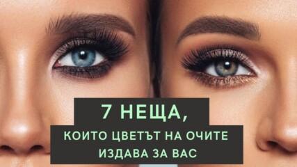 7 неща, които цветът на очите издава за вас