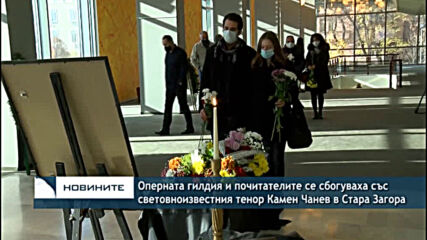 Оперната гилдия и почитателите се сбогуваха със световноизвестния тенор Камен Чанев в Стара Загора