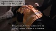 Труден живот - еп.8 (rus subs)