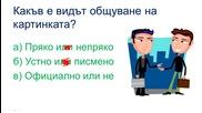 Уча.се - Речево общуване. Неофициална и официална комуникация - Български език - 5 клас