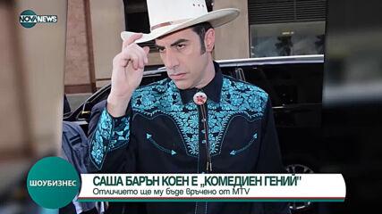 """MTV отличава Саша Барън Коен с наградата """"Комедиен гений"""""""