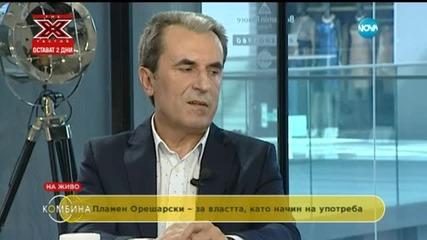 Орешарски: Няма да се кандидатирам за президент