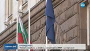 Радев: Темата за указа за главния секретар на МВР е изчерпана