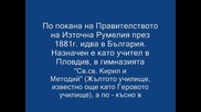 Проф. Иван Мърквичка
