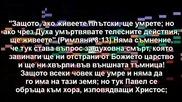 Тия са, които правят разцепления... Юлия Борисова