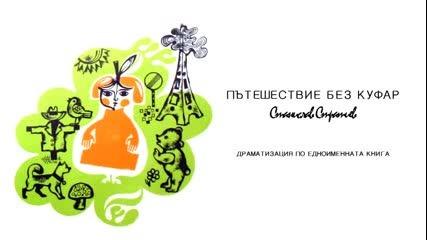 Пътешествие Без Куфар драматизация по Станислав Стратиев