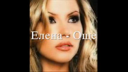 Eлена - Още