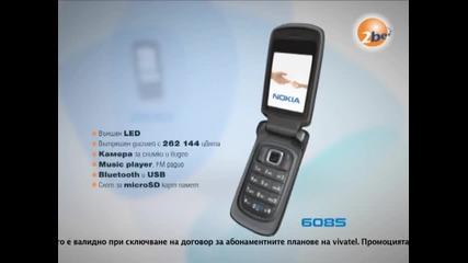 2be Nokia 2630_nokia 6085 Tvc