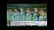 "Станаха ясни финалистите на ""Евро 2013"" за младежи до 21 години"