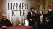 Шукари Потър, Шмекерани и Ром на изпит при проф. Гепиотзор