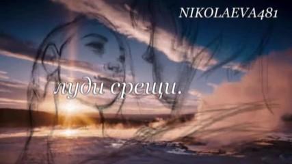 Запомни... мен, Галя Николова -fabiana