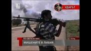 Войната В Либия - Мишените