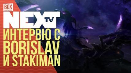 NEXTTV 035: Гости: Borislav и Stakiman