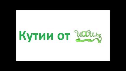Кутии oт Uau.bg