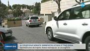 ОЗХО: Инспекторите са взели проби от сирийския град Дума