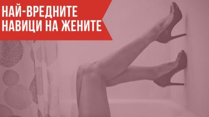 Най-вредните навици на жените