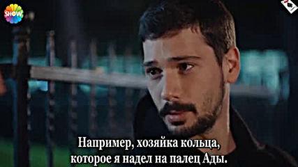 Любовта разплаква еп.13 Руски суб.