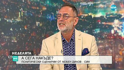 Любен Дилов: В момента правят услуга на ГЕРБ