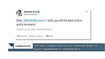 Световни лидери пожелаха на премиера Борисов бързо оздравяване от коронавируса