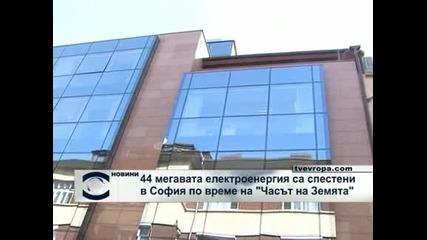 """44 мегавата са спестени по време на """"Часът на Земята"""" в София"""