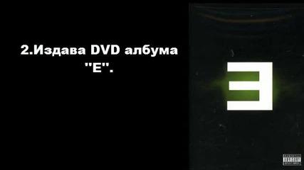 Eminem - През Годините (1996-2015) 1-ва част