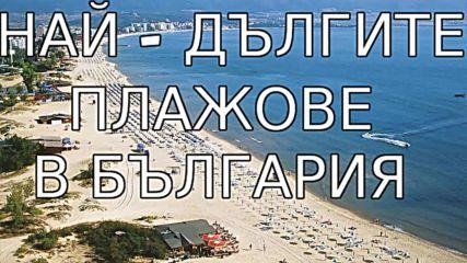 Най-дългите плажове в България