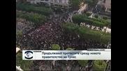 Продължават протестите срещу новото правителство в Тунис