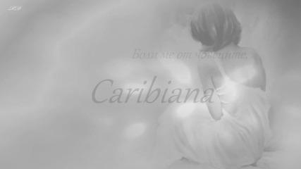 Caribiana - Стих за бездомници