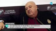 Венци Стефанов за разследването за расистки изказвания