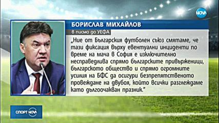 Президентът на БФС Борислав Михайлов с писмо до УЕФА