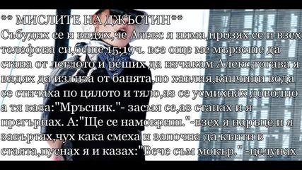 Justin Please- Episode 8 Season 2