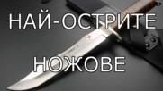 Най-смъртоносните ножове в света