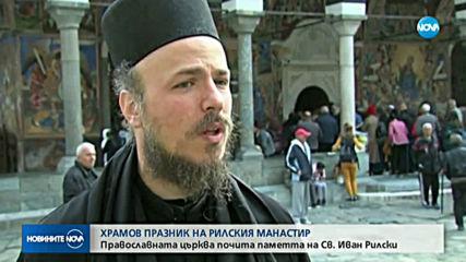 Църквата почита Свети Иван Рилски