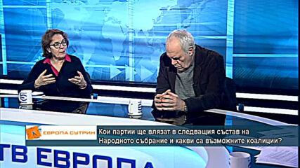 проф. Румяна Коларова и Андрей Райчев прогнозираха победа на ГЕРБ на идващите парламентарни избори