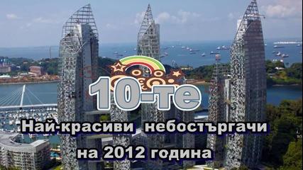 10-те Най-красиви Небостъргачи на 2012 година
