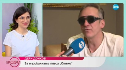 Деян Донков за работата с половинката си Радина - На кафе (15.02.2019)