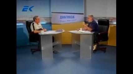 Диагноза и Георги Ифандиев 11.7.2011г. част-1