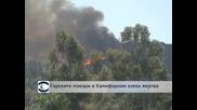 Горските пожари в Калифорния взеха жертва