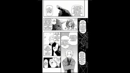[asoteam]full Metal Alchemist - Bg Manga - 01 - 1