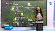 Прогноза за времето (21.09.2021 - обедна емисия)