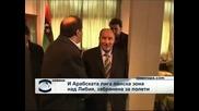 И Арабската лига поиска зона забранена за полети над Либия