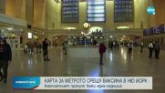 В Ню Йорк започват да ваксинират и в метрото