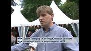 """""""Дейли Телеграф"""": Жан–Клод Юнкер ще се откаже от кандидатурата си за председател на ЕК"""