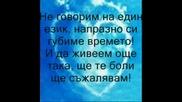 *превод*vasilis Karas - Den Milame Idia Glossa