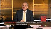 """""""Документите"""" с Антон Тодоров - 24.04.2021 (1 част)"""